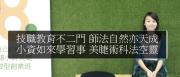 台北美甲教學課程