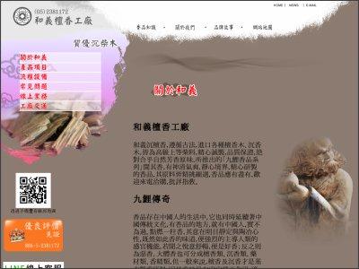 http://www.heyiincense.com