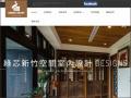 綠芯新竹系統家具賣場推薦竹北室內設計公司空間設計價格036682299新竹室內設計師